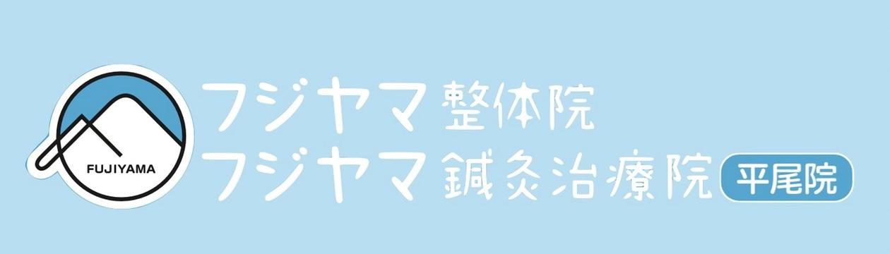 フジヤマ整骨院・フジヤマ鍼灸治療院 平尾院