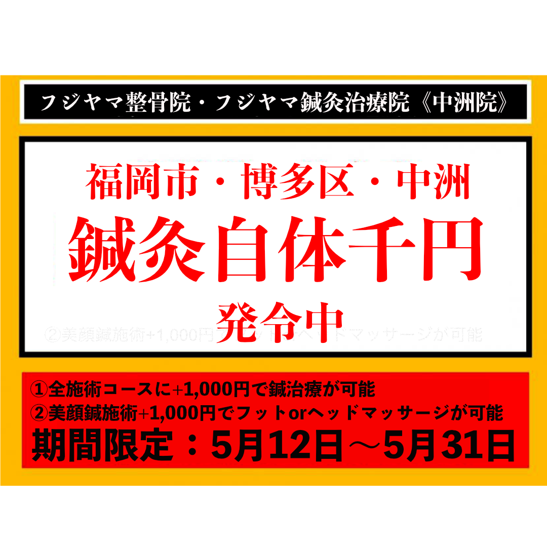 鍼灸自体千円