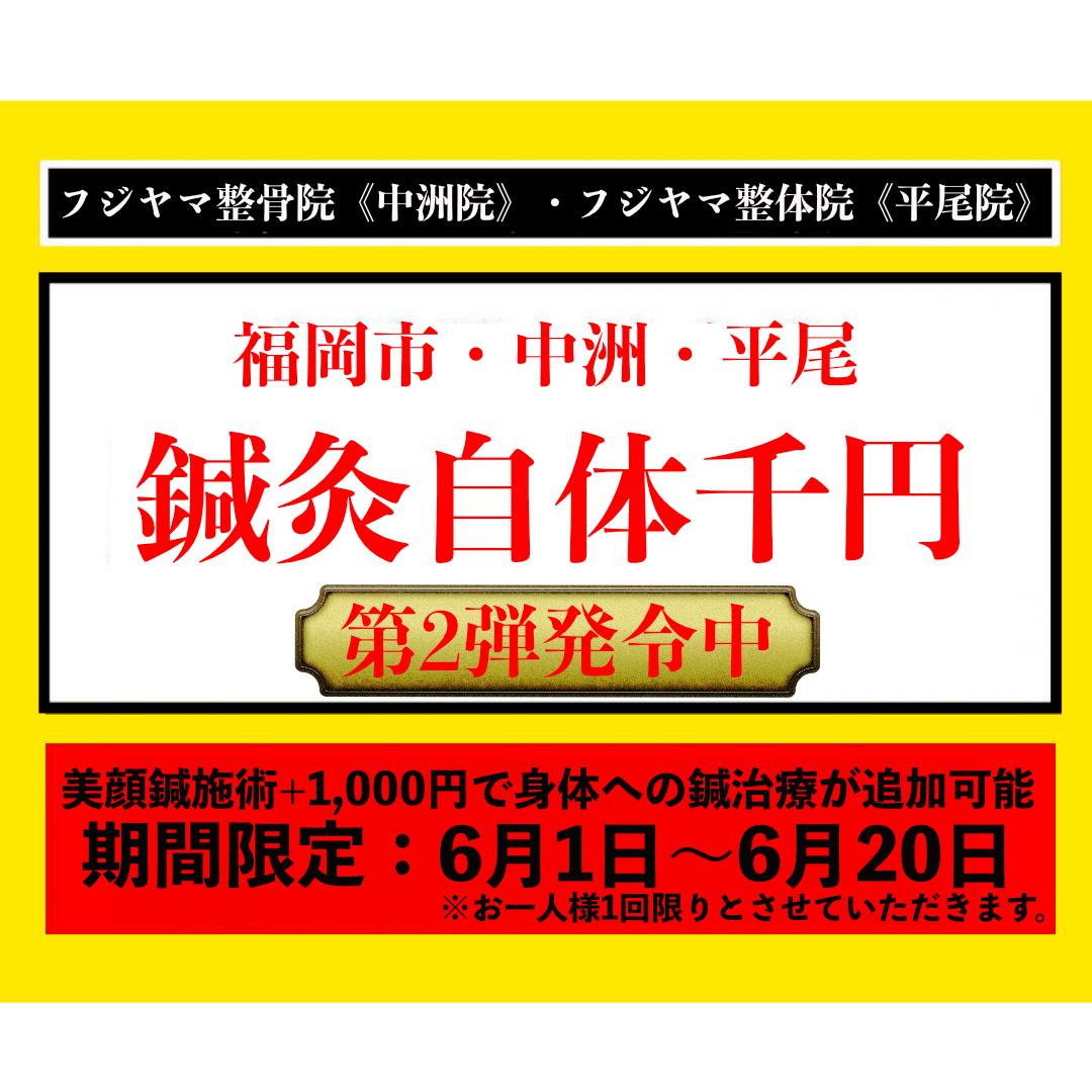 鍼灸自体千円(6月1日〜20日)